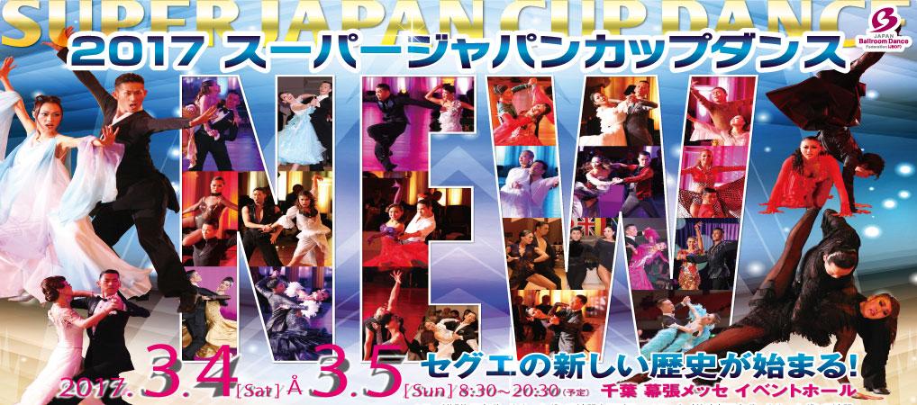 スーパージャパンカップダンス1