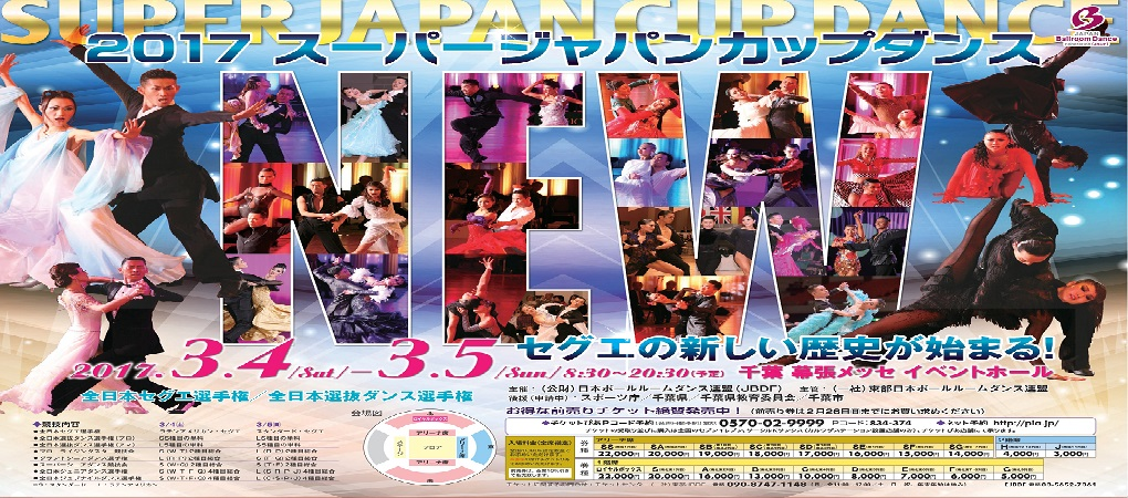 スーパージャパンカップダンス2