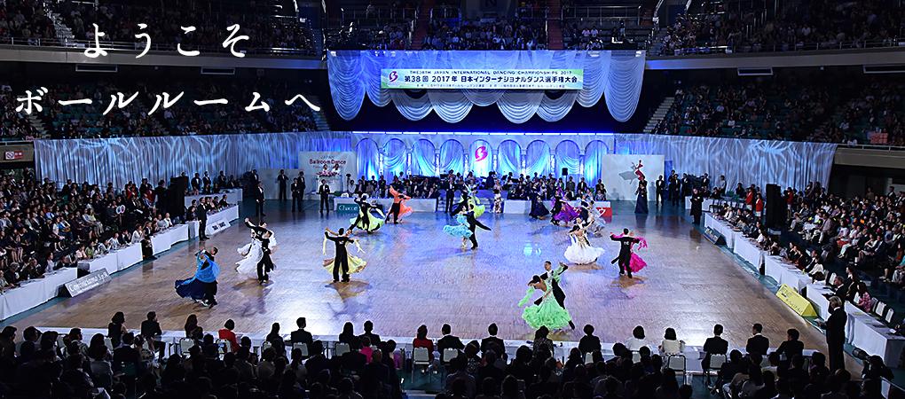 日本インターナショナルダンス1