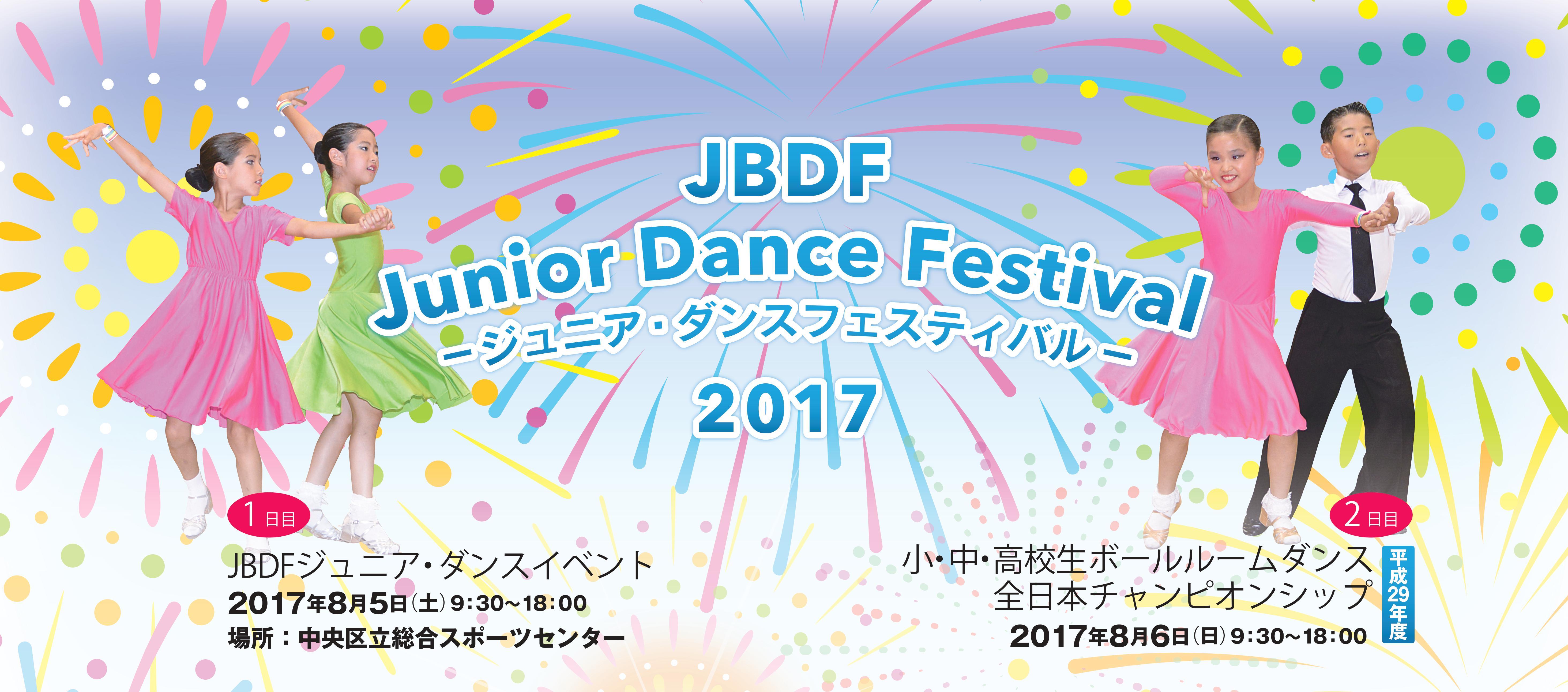 ジュニアダンスフェスティバル